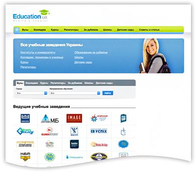 Education.ua — Провідний навчальний заклад