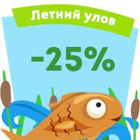 Акция «Летний улов» на Education.ua: скидка 25% на все ...