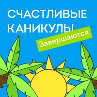 Акция на Education.ua подходит к концу — последняя неделя ...