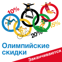 Последние 10 дней олимпийских скидок на Education.ua ...