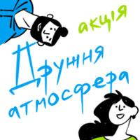 Акція на Education.ua «Дружня атмосфера» — даруємо ...