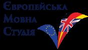 Европейська мовна студия